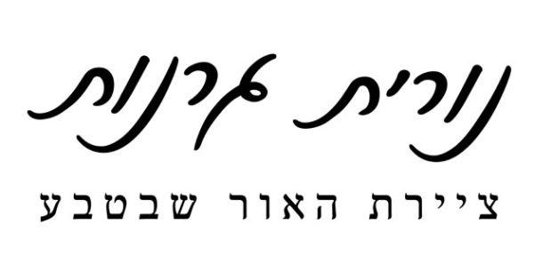 nurit63-logo-final-01
